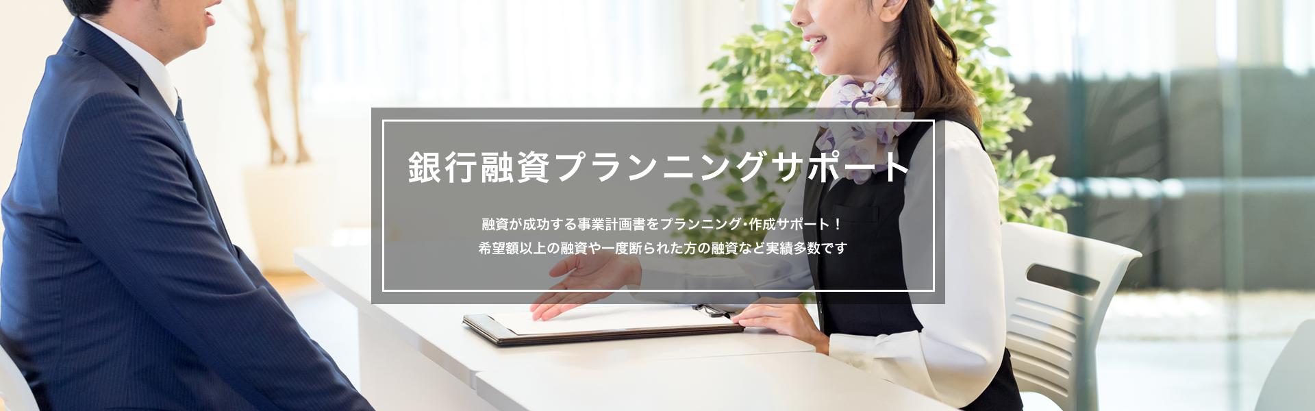 税理士_銀行融資サポート