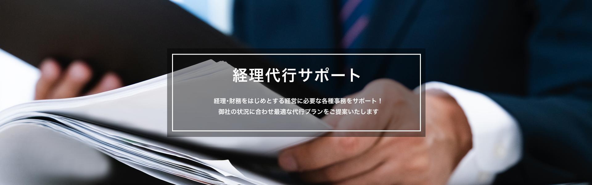 会計事務所_経理代行サポート
