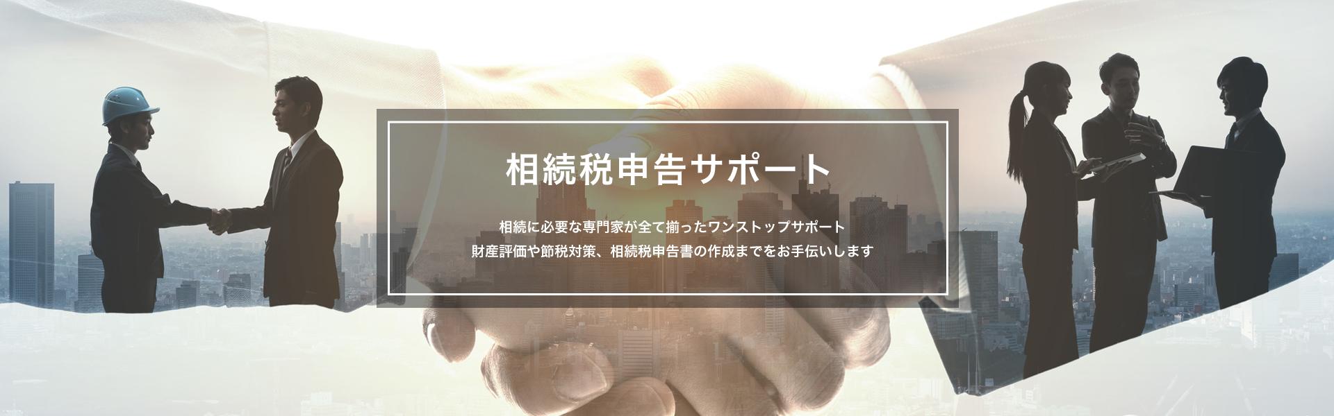 岡山_相続税申告