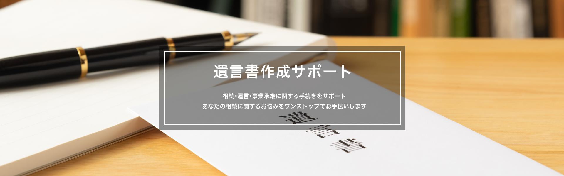 税理士_遺言書作成サポート