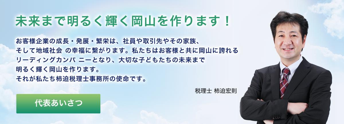 税理士_柿迫宏則