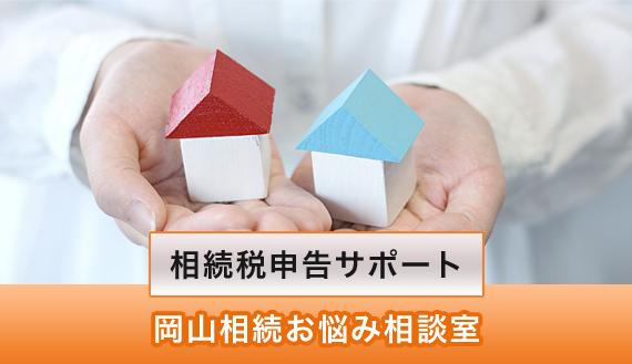 柿迫税理士事務所_相続申告