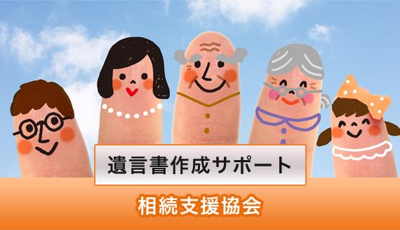 柿迫税理士事務所_遺言書作成