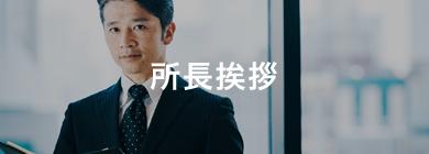 柿迫税理士事務所_所長挨拶
