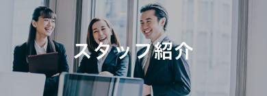 柿迫税理士事務所_スタッフ紹介