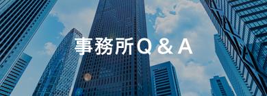 柿迫税理士事務所_事務所Q&A