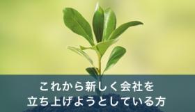 岡山市北区_会社設立