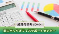 柿迫税理士事務所_経理代行サポート