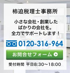 柿迫税理士事務所_創業