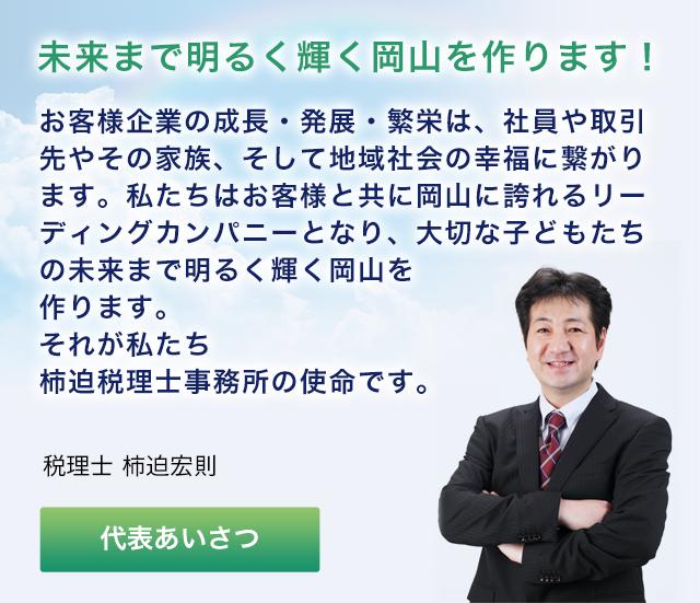 岡山_税理士柿迫宏則