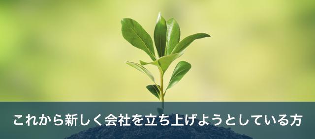 岡山市_会社立ち上げ
