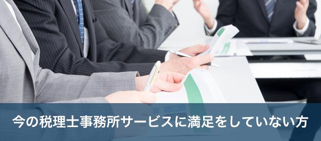 岡山_税理士事務所サービス