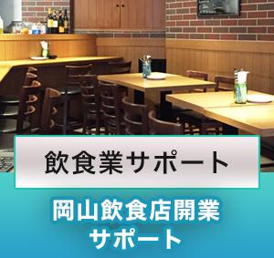 岡山_飲食業サポート