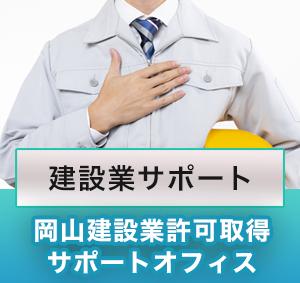 岡山_建設業サポート