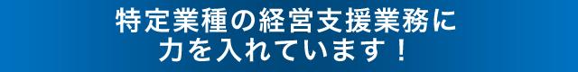 柿迫税理士事務所_経営支援