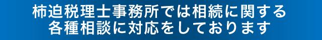 柿迫税理士事務所_相続