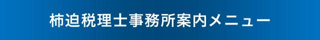 柿迫税理士事務所_事務所案内