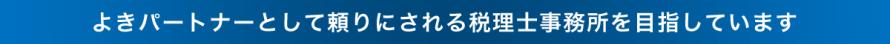 税理士事務所_岡山