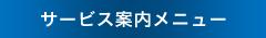 柿迫税理士事務所_サービス案内