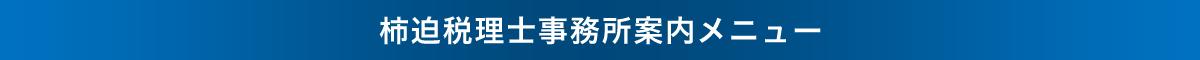 柿迫税理士事務所_事務所案内メニュー
