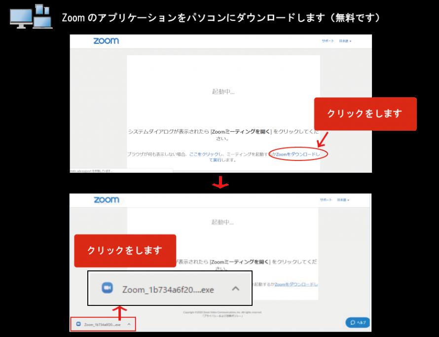 税理士_zoomダウンロード